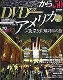 月刊世界の車窓からDVDブック no.50 アメリカ 4 (朝日ビジュアルシリーズ)