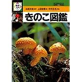 検索入門 きのこ図鑑