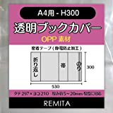 REMITA 透明ブックカバー A4用-H300(A4ノート・雑誌等) 20枚 OPP素材 BC20A4JOP