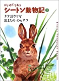 はじめてであうシートン動物記〈3〉ぎざ耳ウサギ・裏まちののらネコ 画像