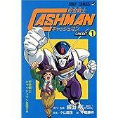貯金戦士キャッシュマン credit 1 (ジャンプコミックス)