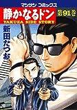 静かなるドン (91) (マンサンコミックス)