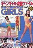 1996キャンギャル完璧ファイル (スコラスペシャル 25)