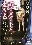 [オーディオブックCD] アイメイトと生きる―盲導犬を育てて五十年 (<CD>)