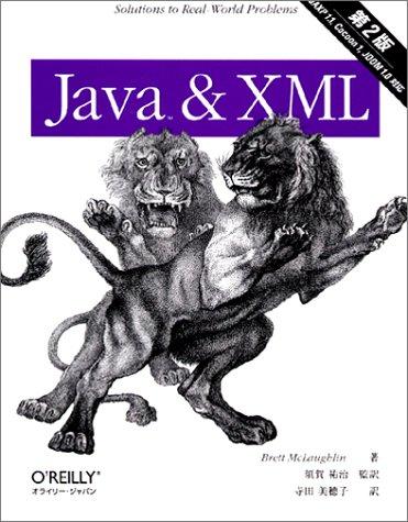 Java&XML 第2版の詳細を見る
