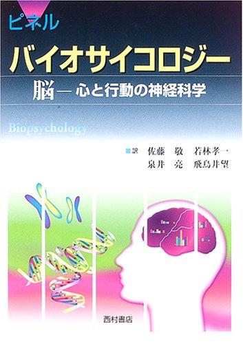 ピネル バイオサイコロジー―脳 心と行動の神経科学の詳細を見る