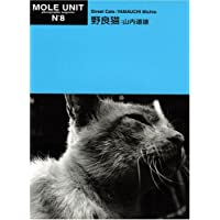 山内道雄 野良猫 モールユニットNo8