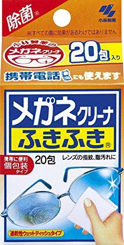 メガネクリーナふきふき 眼鏡拭きシート 20包(個包装タイプ)