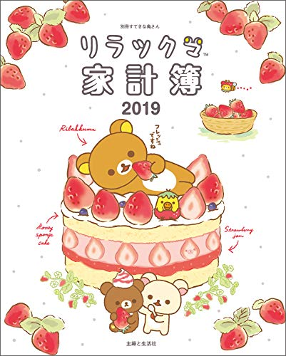 リラックマ家計簿2019 (別冊すてきな奥さん)
