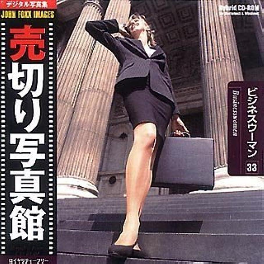 売切り写真館 JFIシリーズ 33 ビジネスウーマン