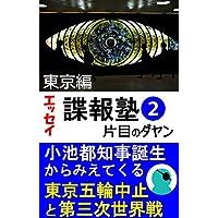 片目のダヤンの諜報塾②東京編: 東京都知事選の分析と総合