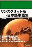 サンスクリット語‐日本語単語集