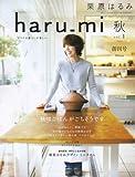 栗原はるみ haru_mi (ハルミ) 2006年 10月号 [雑誌] 画像