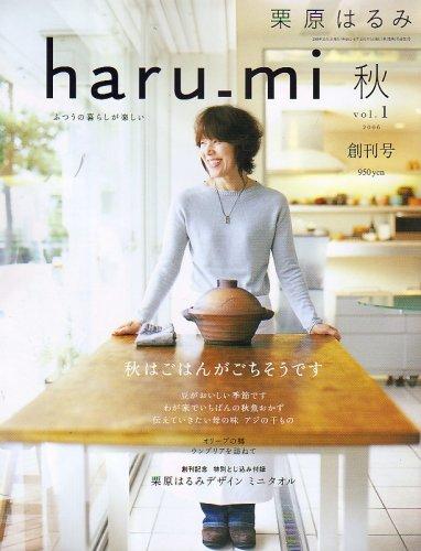 栗原はるみ haru_mi (ハルミ) 2006年 10月号 [雑誌]の詳細を見る