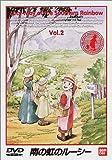 南の虹のルーシー(2) [DVD]
