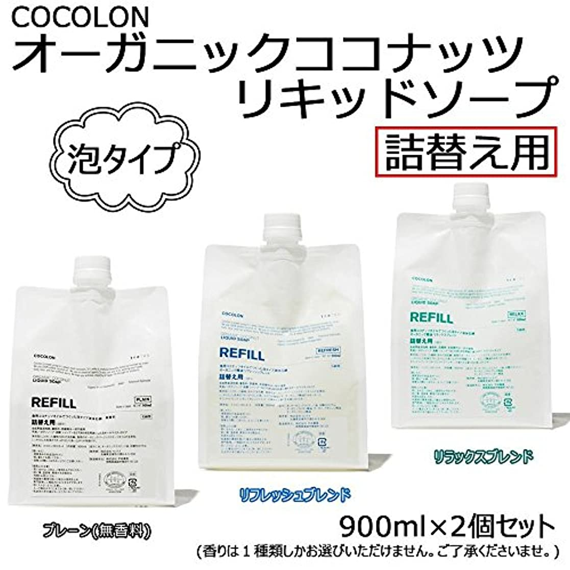 COCOLON ココロン オーガニックココナッツリキッドソープ 泡タイプ 詰替え用 900ml 2個セット【同梱?代引不可】 ■3種類の内「リラックスブレンド」のみです