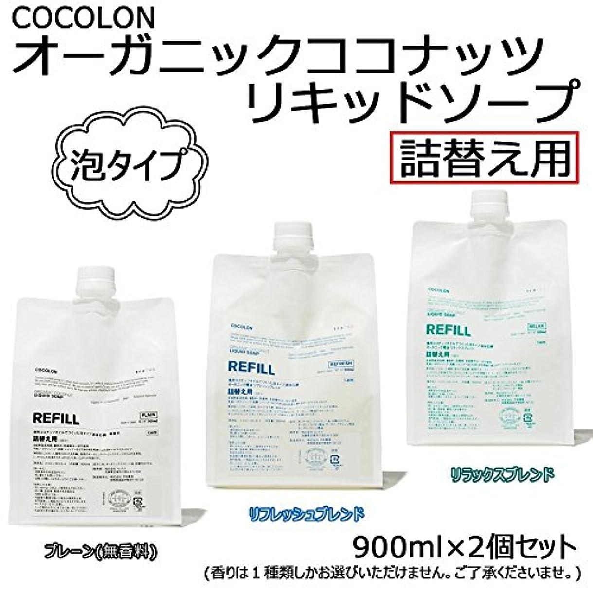 鹿敏感なスペルCOCOLON ココロン オーガニックココナッツリキッドソープ 泡タイプ 詰替え用 900ml 2個セット【同梱?代引不可】 ■3種類の内「リフレッシュブレンド」のみです