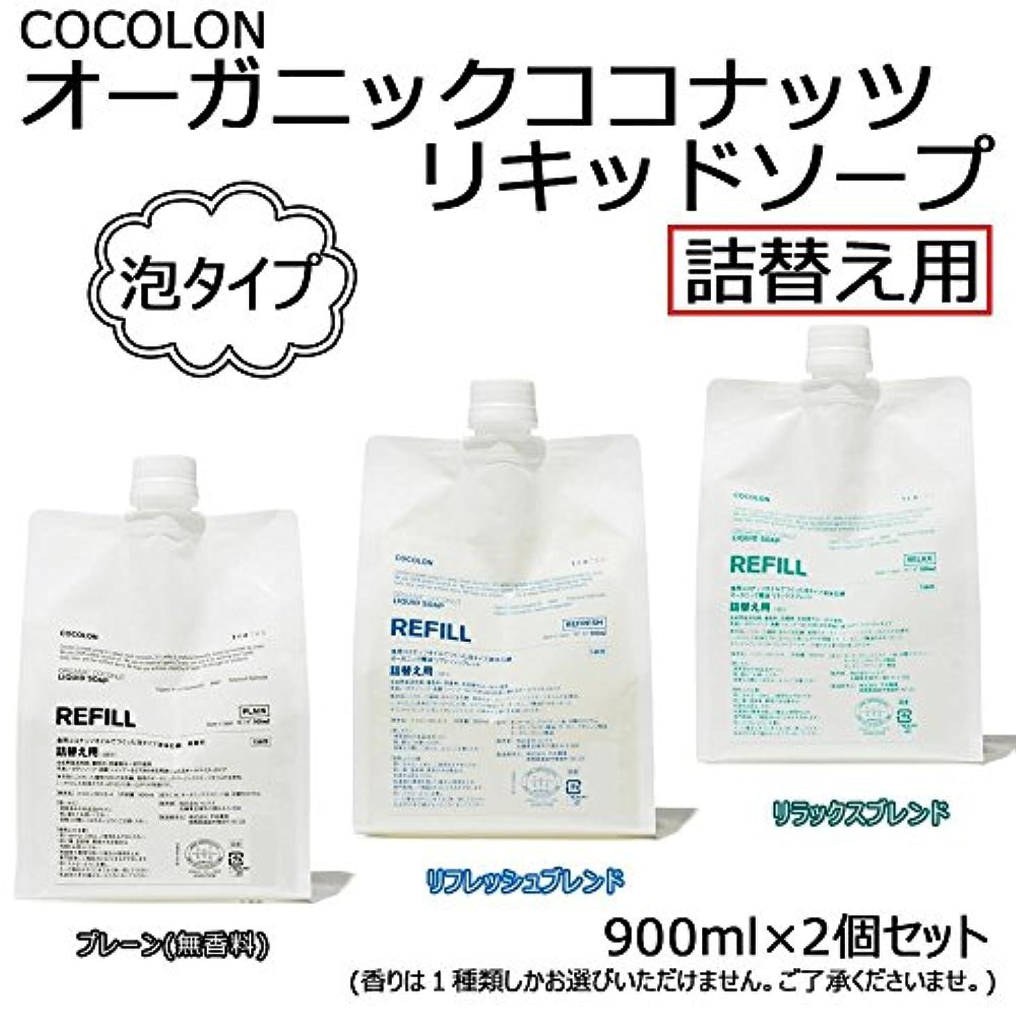 間一目記念日COCOLON ココロン オーガニックココナッツリキッドソープ 泡タイプ 詰替え用 900ml 2個セット【同梱?代引不可】 ■3種類の内「リフレッシュブレンド」のみです