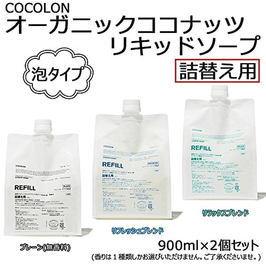 農場ワゴン剣COCOLON ココロン オーガニックココナッツリキッドソープ 泡タイプ 詰替え用 900ml 2個セット【同梱?代引不可】 ■3種類の内「リフレッシュブレンド」のみです