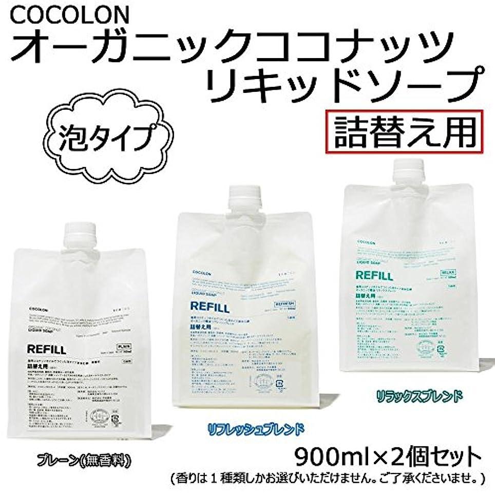 極めてクルー余剰COCOLON ココロン オーガニックココナッツリキッドソープ 泡タイプ 詰替え用 900ml 2個セット【同梱?代引不可】 ■3種類の内「リフレッシュブレンド」のみです