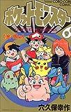 ポケットモンスター (9) (てんとう虫コミックス)