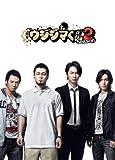 闇金ウシジマくん Season2 DVD BOX[DVD]
