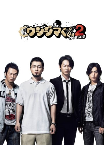 闇金ウシジマくん Season2 DVD BOXの詳細を見る