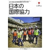 政府開発援助(ODA)白書 2013年版 日本の国際協力
