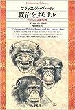 政治をするサル—チンパンジーの権力と性 (平凡社ライブラリー)