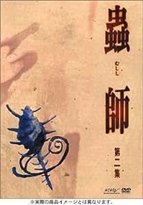 蟲師 第ニ集 (初回限定特装版) [DVD]