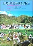 丹沢山麓里山・田んぼ物語―伝統的景観復元と地域再生マニュアル (DONブックス) 画像