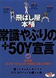 DVD飛ばし屋本舗常識やぶりの+50Y宣言 vol.1 (<DVD>)
