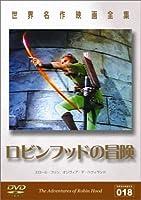 ロビンフッドの冒険 [DVD]