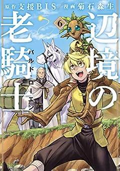 辺境の老騎士 バルド・ローエン(6) (ヤングマガジンコミックス)