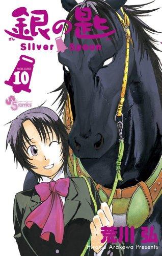 銀の匙 Silver Spoon 10 (少年サンデーコミックス)の詳細を見る