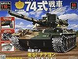 74式戦車をつくる(69) 2021年 5/12 号 [雑誌]