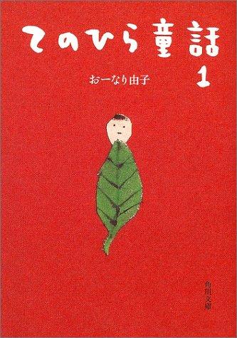 てのひら童話〈1〉 (角川文庫)の詳細を見る