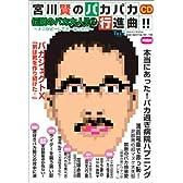 宮川賢のパカパカ行進曲! 伝説のバカ大人!1 (1) ~ナニがどうしてどうなった!?~[CD]