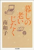 暮しの老いじたく (ちくま文庫)