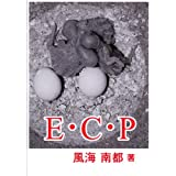 E・C・P