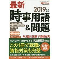 最新時事用語&問題 2018年 03 月号 [雑誌]: 新聞ダイジェスト 別冊