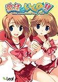 愛佳でいくの!! ~Leaf Amusement Soft Vol.5~ 初回限定版