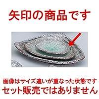 和陶オープン 青海釉 8.0三方皿 [ 24 x 20.5 x 3.5cm ] 【 料亭 旅館 和食器 飲食店 業務用 】