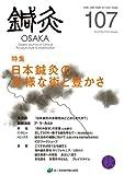 鍼灸OSAKA107号 日本鍼灸の多様な術と豊かさ