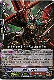 カードファイトヴァンガードG 第11弾「鬼神降臨」/G-BT11/019 忍竜 フウライ RR