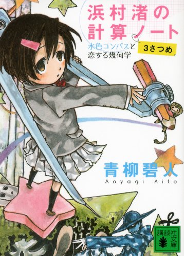 浜村渚の計算ノート 3さつめ 水色コンパスと恋する幾何学 (講談社文庫)の詳細を見る