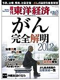 週刊 東洋経済 2012年 5/5号 [雑誌]