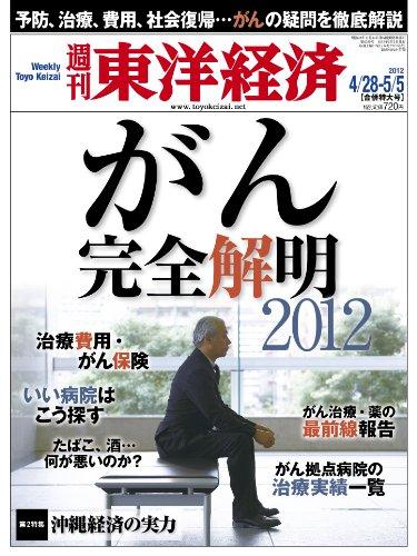 週刊 東洋経済 2012年 5/5号 [雑誌]の詳細を見る