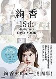 絢香 15th Anniversary DVD BOOK