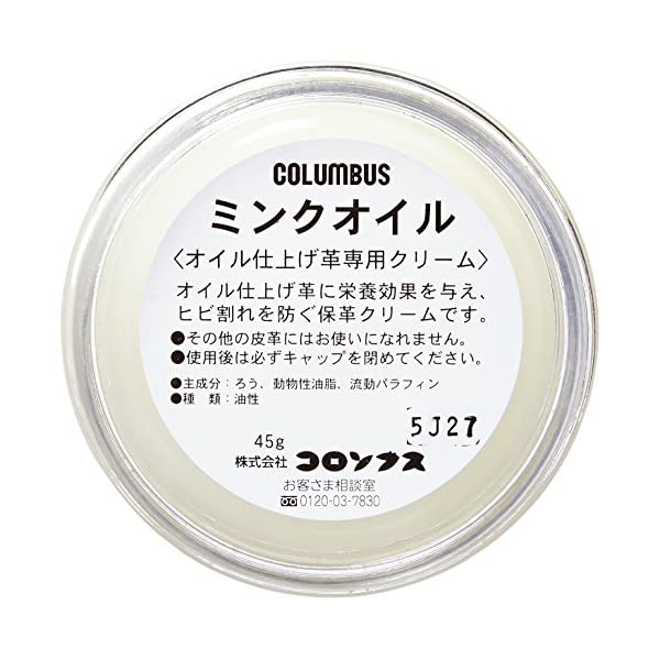 COLUMBUS コロンブス ミンクオイル ミ...の紹介画像3